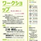 三枝健起監督による【シニアのためのワークショップ第二回演技コース】