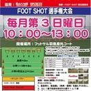 2月19日(日)FootShot選手権大会