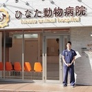 板橋区東新町にひなた動物病院が開院しました。