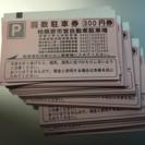 相模原市 駅チカ駐車場 駐車券 300円券×100枚