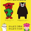 熊本城災害復旧支援プロジェクト「オリジナルクリアファイル」発売!