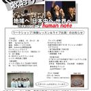 WS生募集!!700人のシンガーグループhuman note(HP...