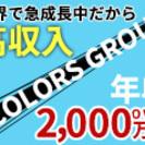 ファイナンシャル・アドバイザー◆経験不問、20/30代活躍中【年収...