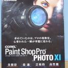 コーレル プリントショップ プロ フォト XI(11) 写真編集ソフト