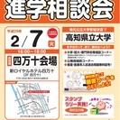 【入場無料 in 四万十】大学・短期大学・専門学校進学相談会