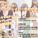 3/18(土):ストフェス前夜祭!コスプレイヤー私服交流会@心斎橋