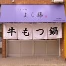 ☆西公園の牛もつ鍋専門店☆