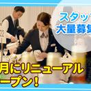 【2017年4月リニューアルオープン!】【駅チカホテル!】12名の...