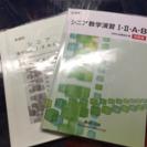 シニア数学演習Ⅰ・Ⅱ・A・B