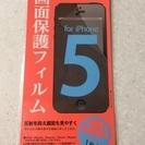 ☆iPhone5画面保護フィルム 未開封 差し上げます