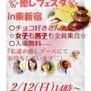 【チョコっと甘い癒しフェスタ】in東新宿✨女子もきてね~✨
