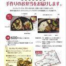 神戸YWCA分室「わいわいランチ」ボランティア募集!
