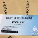 藤原スキー場 リフト券  値下げ!