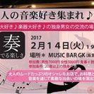 バレンタインParty 奏(かなで)2017