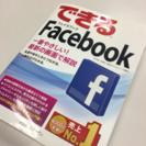 できる Facebook フェイスブック マニュアル