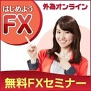 2月2日 大阪開催 外為オンライン主催 はじめてのFX FX取引入...