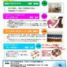 デザート付き 4つのワークショップ! ~香り編~ 蒸留実演あり!