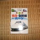 特急・新幹線カード