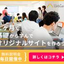 WebCamp【1ヶ月でWebスキルをマスター!】