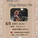 Freddy 隈本 弾き語りLive 2/3