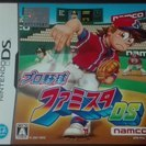 「ファミスタ」任天堂DSゲームソフト