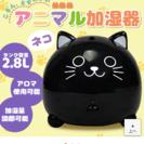 【値下げ】アニマル加湿器(ネコ)