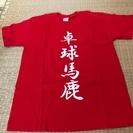 取引中 卓球Tシャツ未使用