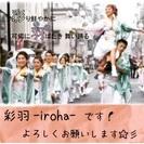 東京都調布市で活動中のよさこいチーム*新メンバー募集です(ˊ˘ˋ*)