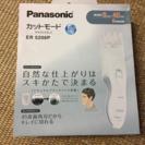 未使用品♡Panasonic ヘアカッター カットモード 520...