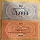 青山 商品割引券