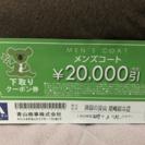 洋服の青山 メンズコート20000円割引券
