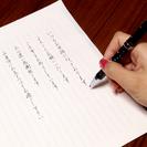 中目黒・川崎の書道 筆文字 ペン字教室