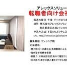 (2月8日開催)海外経験を活かす就職説明会-株式会社アレックスソリ...
