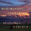 2月12日【満月】17時〜波の音に癒されながら、ツキを呼ぶ満月瞑想!