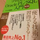 プロとしてのOraclePL/SQL入門 第3版