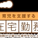 【在宅オンリー】記事単価1500円ライター募集