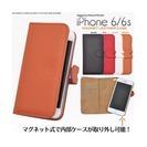【在庫限り】iPhone6・6S用カラーレザースタンドケース