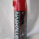 潤滑剤  おすすめ  ナスカルブ