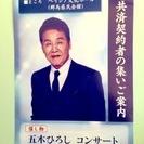 ★大至急!!★2月7日(火) AM11:00 〜五木ひろしコンサ...