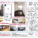 【初期費用格安・敷金0】駅近物件【オートロック】