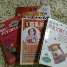 ☆値下げ☆母乳育児の本