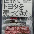 【新品(袋付き)】世界でトヨタを売ってきた。:岡部聰