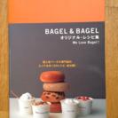 本 ベーグルレシピ本