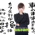 日本初、中古車買取査定代理店!! ディーラー買取や一括査定サイト...