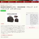 モレスキン★ビジネス バッグ★ブリーフケース★