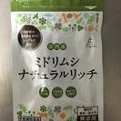 ミドリムシ ナチュラルリッチ サプリメント 健康食品(新品未開封)
