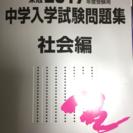 中学校受験試験問題集/社会