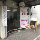 アルバイト募集!カラー専門店 Fast Color JR尼崎