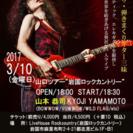 山本恭司 弾き語り 弾きまくりギター三昧 岩国公演 2017年3月...
