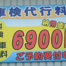 安くて・スピーディー車検代行 - 福岡県 春日市 出口車輌 -